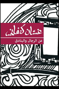 عن الرجال والبنادق - غسان كنفاني