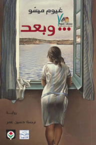 وبعد - غيوم ميسو, حسين عمر المترجم