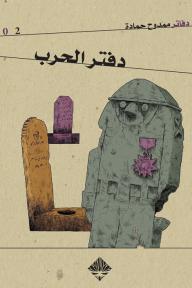 دفتر الحرب