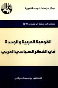 القومية العربية والوحدة في الفكر السياسي العربي ( سلسلة أطروحات الدكتوراه )