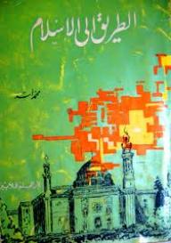الطريق الى الإسلام - محمد أسد