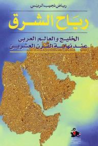 رياح الشرق: الخليج والعالم العربي عند نهاية القرن العشرين