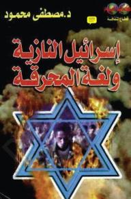 اسرائيل النازية ولغة المحرقة - مصطفى محمود