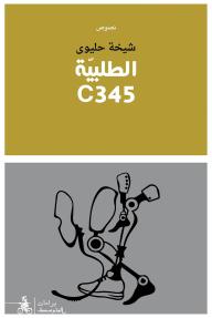 الطلبيّة C345 - شيخة حليوى