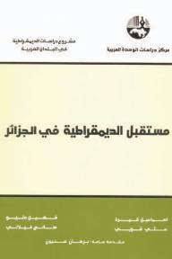 مستقبل الديمقراطية في الجزائر ( مشروع دراسات الديمقراطية في البلدان العربية )