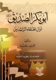 كتاب أبو بكر الصديق pdf