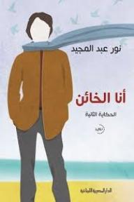 أنا الخائن - نور عبد المجيد