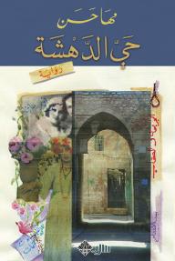 حي الدهشة - مها حسن