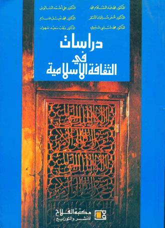 كتاب الثقافه الاسلاميه 4 pdf