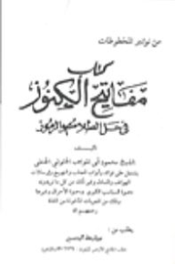 كتاب مفاتيح الكنوز في حل الطلاسم والرموز - محمود ابو المواهب الخلوتي