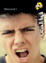 قوة الغضب - أوسم وصفي