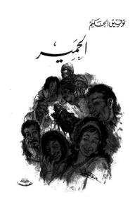 الحمير - توفيق الحكيم