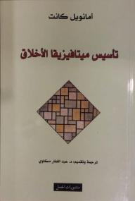 تأسيس ميتافيزيقا الأخلاق - إمانويل كانط, عبد الغفار مكاوي, عبد الرحمن بدوي