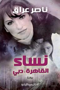 نساء القاهرة. دبي