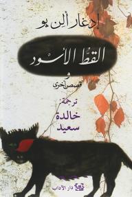 القط الأسود وقصص أخرى - إدغار ألن بو, خالدة سعيد