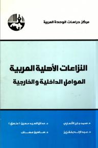 النزاعات الأهلية العربية : العوامل الداخلية والخارجية