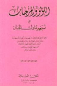 اللؤلؤ والمرجان في تسخير ملوك الجان - أحمد بن علي البوني