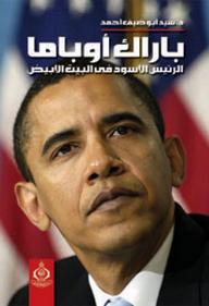 باراك أوباما ؛ الرئيس الأسود فى البيت الأبيض - سيد أبو ضيف أحمد