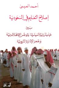 إصلاح التعليم في السعودية: بين غياب الرؤية السياسية وتوجس الثقافة الدينية وعجز الإدارة التربوية - أحمد العيسى