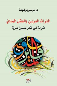 التراث العربي والعقل المادي