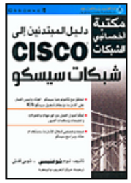 دليل المبتدئين إلى شبكات سيسكو CISCO - توم شوغنيسي