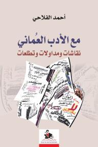 مع الأدب العماني - نقاشات ومداولات وتطلعات