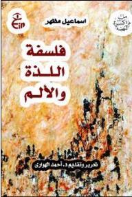 فلسفة اللذة والألم - إسماعيل مظهر, أحمد الهواري
