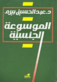 الموسوعة الجنسية - عبد الحسين بيرم