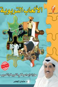 الألعاب التربوية: مهارات إبداعية في التربية والتدريب