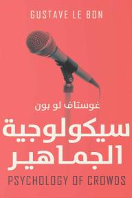 سيكولوجية الجماهير - غوستاف لوبون, أحمد فتحي زغلول