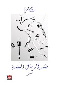 نشيد الرمال البعيدة - بلال سعدو حمزة
