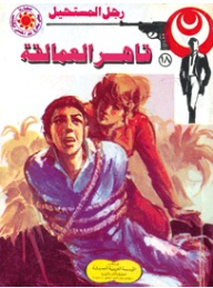 """قاهر العمالقة """"الجزء الأول"""" (18) (سلسلة رجل المستحيل) - نبيل فاروق"""