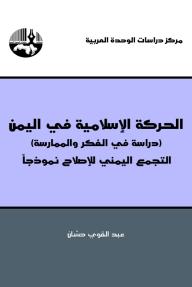 الحركة الإسلامية في اليمن (دراسة في الفكر والممارسة ): التجمع اليمني للإصلاح نموذجاً