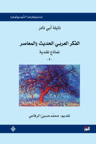 الفكر العربي الحديث والمعاصر - نماذج نقديّة