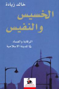 الخسيس والنفيس : الرقابة والفساد في المدينة الإسلامية