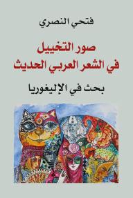 صور التخييل في الشعر العربي الحديث
