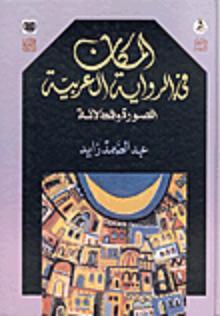المكان في الرواية العربية الصورة والدلالة pdf