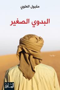 البدوي الصغير