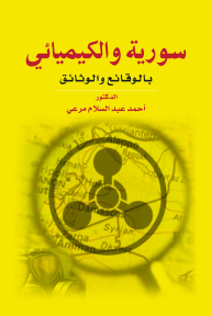 سورية والكيميائي بالوقائع والوثائق