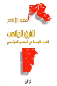 الشرق الملتهب: الشرق الأوسط في المنظور الماركسي