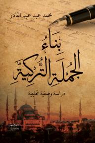 بناء الجملة التركية